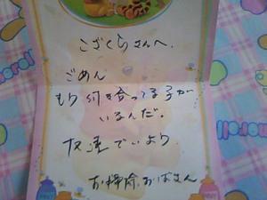 2011_0311_122849ts3m1747